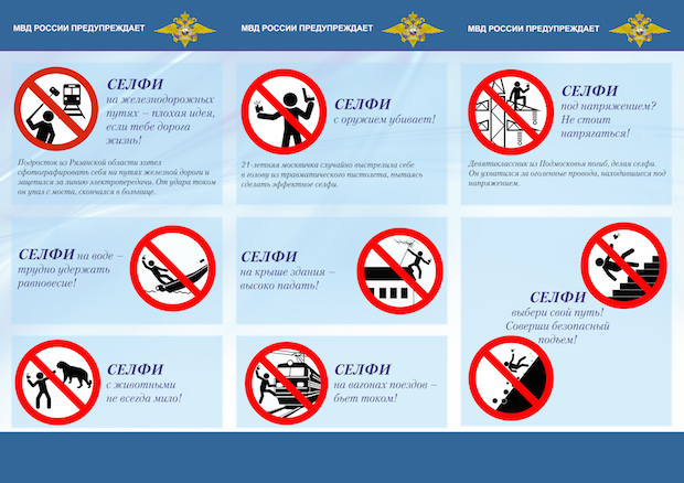 russian-selfie-guidelines